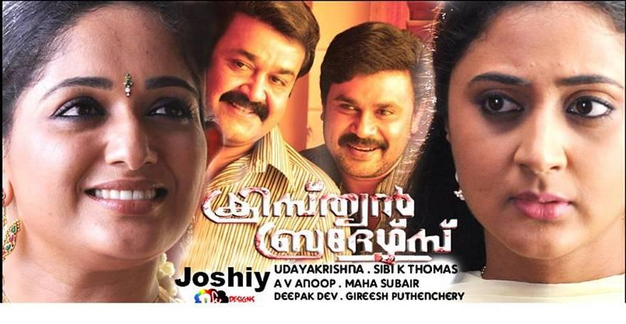 MMalayalam Movie Christian Brothers