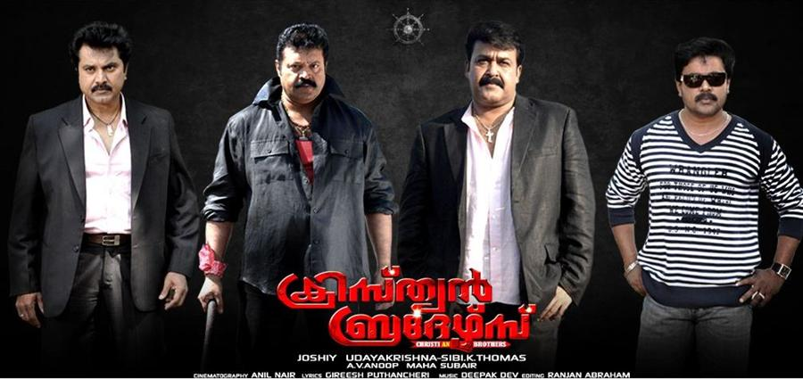 Malayalam Movie Christian Brothers