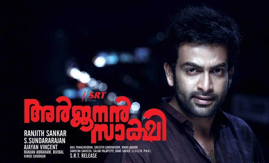 Arjunan Sakshi Malayalam Movie Gallery, Picture - Movie Stills, Photos- Review