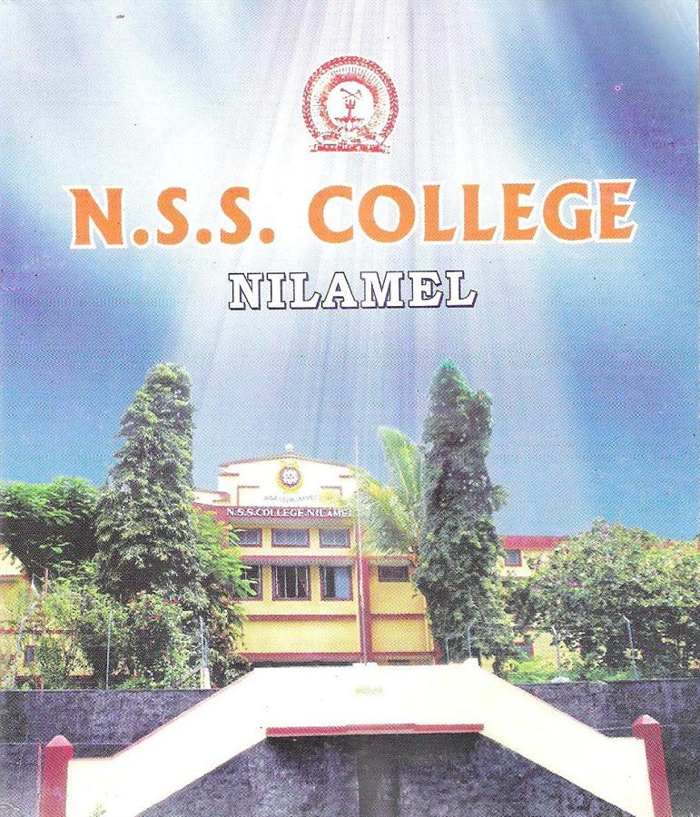 N.S.S College Photo