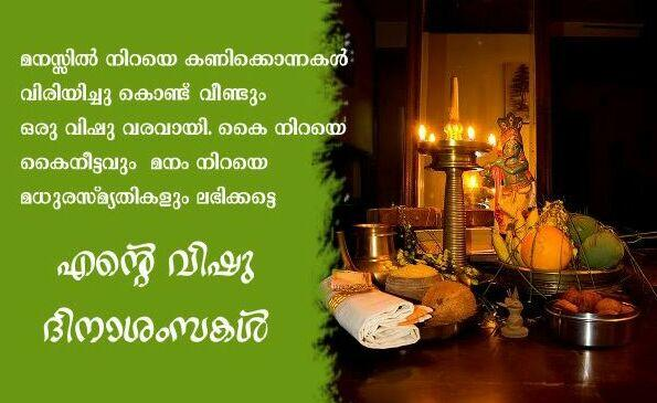 Happy vishu wallpaers