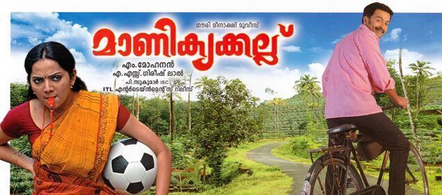 manikyakallu_poster