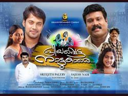 Priyappetta Naattukare Malayalam movie poster