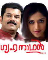 Gruhanathan Malayalam movie