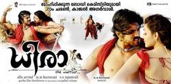 Dheera Malayalam movie poster