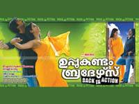 Uppukandam Brothers Back in Action Malayalam movie
