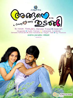 Angane Thudangi Malayalam Movie