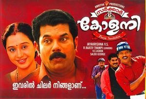 Sarkar Colony Malayalam Movie