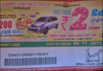 Kerala State Lottery Puja Bumper 2011
