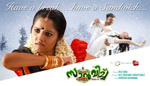 Sandwich Malayalam Movie Review