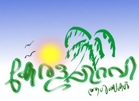 Kerala Piravi 2011- Ashamsakal Malayalam SMS, Greetings and Wishes