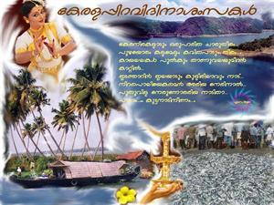 Kerala Piravi 2011- Ashamsakal Malayalam SMS, Greetings and Wishes 2