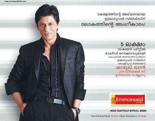 Emmanual Silks Kochi Inaguration by Shahrukh Khan