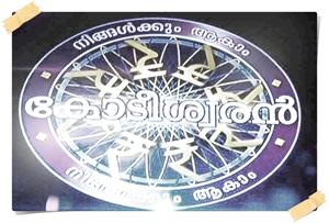 Asianet Ningalkkum Akam Kodeeswaran Game Show – Anchor Mohanlal or Mammootty?