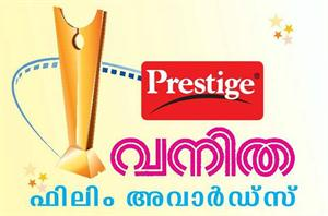 Vanitha Film Awards 2012 announced