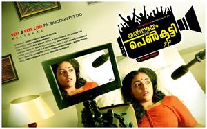 Thalsamayam Oru Penkutty Malayalam Movie Release Date