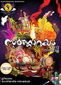 M G University Youth Festival 2012 at Thiruvalla from February 29 to March 4