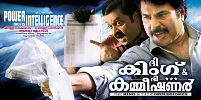 The King & The Commissioner Malayalam Movie Review