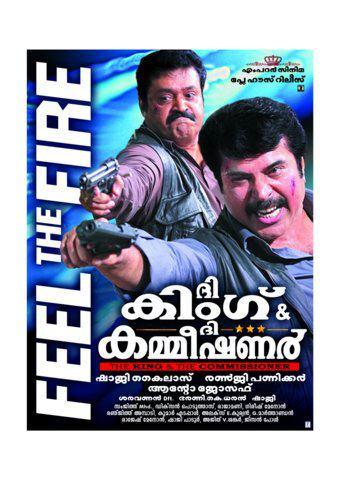 The King & The Commissioner Malayalam Movie Online
