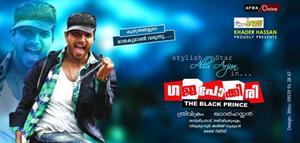 Gaja Pokkiri malayalam movie – Heartthrob Allu Arjun geared up to enthrall Kerala