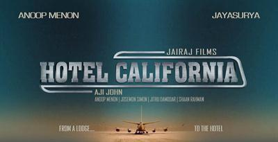 Hotel California Malayalam Movie First Look Poster 2