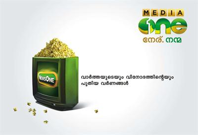 Mediaone TV channel launching date set for 10th February 2013