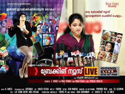 Breaking News Live Malayalam Movie New Poster