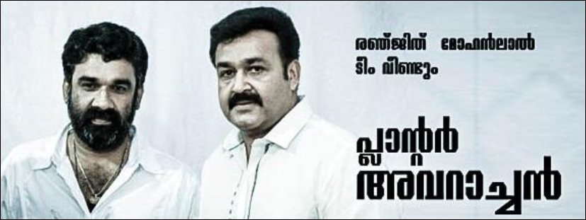 Planter Avarachan Malayalam Movie Mohanlal and Renjith for next biggie