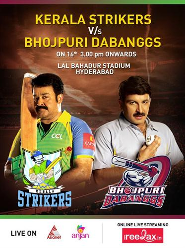 CCL 2013 Kerala Strikers vs Bhojpuri Dabanggs Live Streaming on Reelax