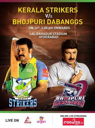 CCL 2013 Kerala Strikers vs Bhojpuri Dabanggs Live Streaming on Reelax