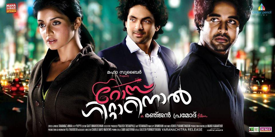 Rose Guitarinaal Malayalam movie song Chuttivarum Katte oru malarithalum