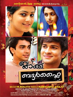 Black Butterfly Malayalam Movie Review - FDFS Reports from theaters in Kerala