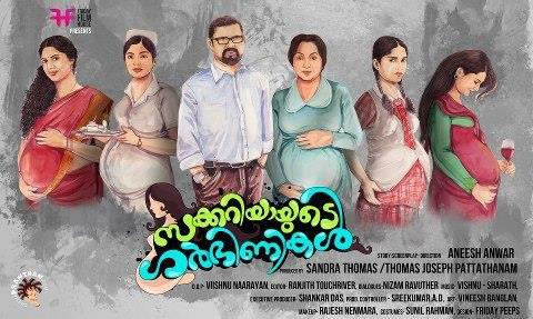 Zachariayude Garbhinikal Malayalam Movie First Look Posters