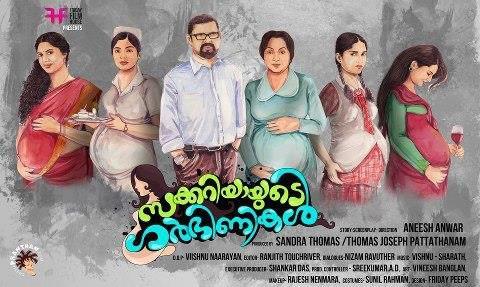 Zachariayude Garbhinikal Malayalam Movie First Look Posters