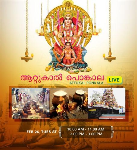 Attukal Pongala 2013 live streaming online from Attukal Bhagavathy temple on 26th February