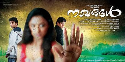 Madan Monan in Nakhangal Malayalam Movie First Look Poster