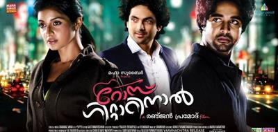 Rose Guitarinaal Malayalam Movie Review - FDFS Reports from theaters in Kerala