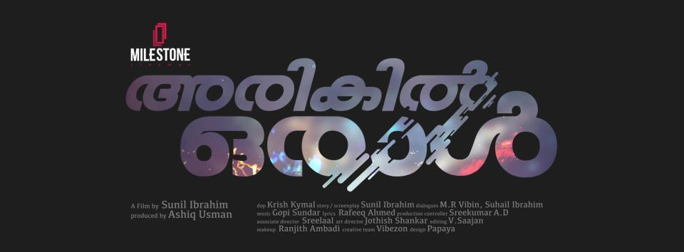 Arikil Oral Malayalam Movie Sunil Ibrahims grandiose approach, next a thriller