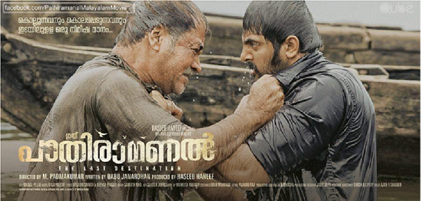 Pathiramanal Malayalam Movie Review