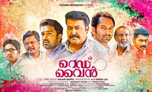 Red Wine malayalam movie review: FDFS reports from theatres in Kerala