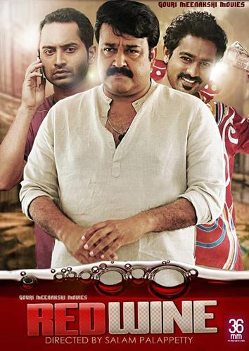Red Wine Malayalam Movie