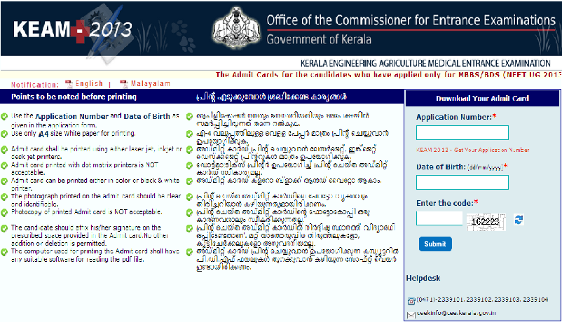 Download KEAM 2013 admit card now