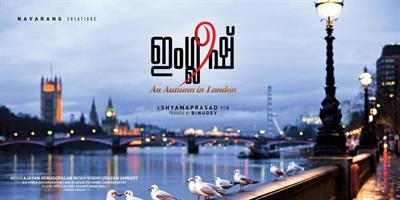 English Malayalam Movie First Look Poster 1