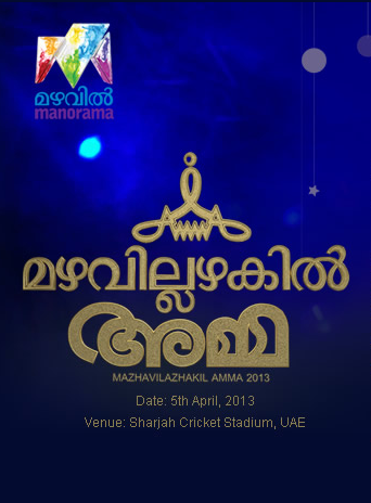 Mazhavillazhakil Amma mega stage show 2013 at Sharjah and Kochi