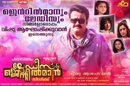 Ladies and Gentleman malayalam movie review: FDFS reports from theatres in Kerala