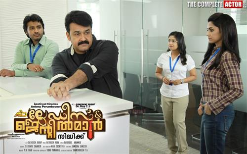 Ladies and Gentleman Malayalam Movie Review