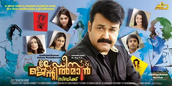 Ladies and Gentleman malayalam movie review: Real vis'h'ual treat for Malayalees