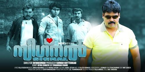 Signal Malayalam Movie Young brigades geared up for an ultimate thriller