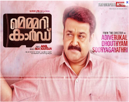 Mohanlal in Memory card malayalam movie