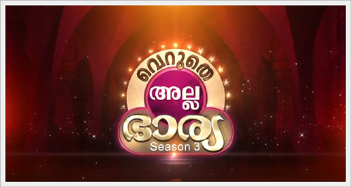 Veruthe Alla Bharya Season 3 on Mazhavil Manorama – Coming Soon